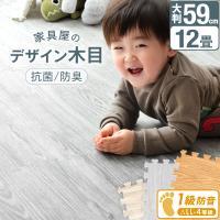 ジョイントマット 大判 木目調 厚手 59cm 12畳 64枚 防音対策 洗える 床暖房対応 サイドパーツ付き プレイマット 赤ちゃん 抗菌