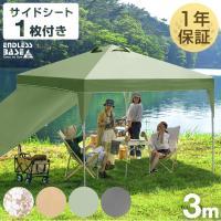 テント タープ タープテント 3m ワンタッチタープ イベント 日よけ アウトドア用 3m×3m キャンプ サイドシートセット スチールフレーム