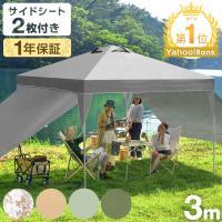 タープテント ワンタッチ テント 3m×3m サイドシート2枚組 タープ イベント 日よけ アウトドア キャンプ サイドシートセット スチールフレーム