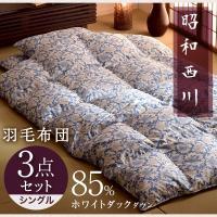 [送料無料/在庫有]   ・寝具メーカーの老舗 昭和西川の高品質羽毛布団セット ・届いてすぐ使える ...