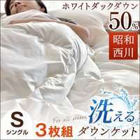 [送料無料]  ※こちらは、シングルサイズ3枚組の販売ページです。  ・歴史ある昭和西川のお布団 ・...