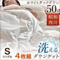 [送料無料]  ※こちらは、シングルサイズ4枚組の販売ページです。  ・歴史ある昭和西川のお布団 ・...