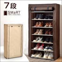 [送料無料/在庫有]   ・靴を収納し、全部隠せるカバー付きシューズラック ・棚の段数を変えればロン...