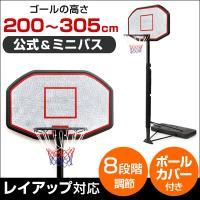 [送料無料/在庫有]   ・どこでも手軽にバスケが楽しめるポータブルバスケットゴール ・ゴールリング...