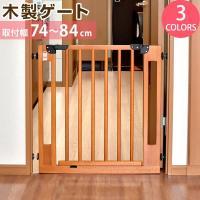 ベビーゲート 木製ベビーゲート 設置幅74~84cm ベビーガード ベビー 赤ちゃん ガード ゲート ベビーズゲート セーフティゲート