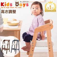 ベビーチェア ベビーチェアー 木製 ハイタイプ ハイチェア キッズチェア ダイニングチェア おしゃれ 椅子 イス