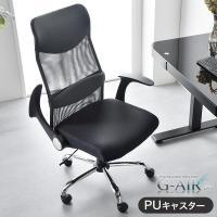 オフィスチェア メッシュ パソコンチェア ハイバック 椅子 オフィスチェアー チェア チェアー ハイバックチェア 椅子 イス いす 肘付き