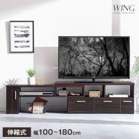 [送料無料/在庫有]   どんなお部屋にも自由に対応できて、たっぷり収納できるシンプルな伸縮型テレビ...