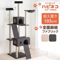 キャットタワー 置き型キャットタワー 据え置き 据え置き型 おしゃれ 猫タワー 190cm 全面麻紐 ファブリック