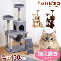 キャットタワー 据え置き 130cm 猫タワー 置き型 爪研ぎ 麻紐 ねこ 猫 ネコ つめとぎ ハンモック キャットハウス 多頭 おしゃれ
