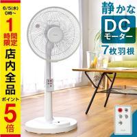 扇風機 DCモーター リビング扇風機 リビングファン おしゃれ タイマー 7枚羽根 リモコン 静音 dc扇風機