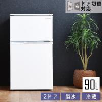 【16日12時〜12H限定ポイント10倍】[送料無料]   ・コンパクトなのに大容量の2ドア冷凍/冷...