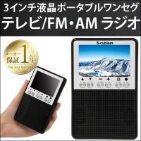[送料無料]  ・ワンセグ・FM・AM対応 ・ひと目でわかる選局 ・ACアダプター、乾電池でどこでも...