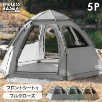 ワンタッチテント  ヘキサゴンテント 4人用 5人用 ドームテント ドーム型 幅300cm キャンプ アウトドア