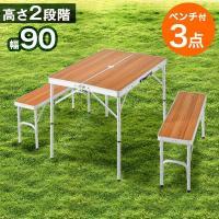 レジャーテーブル アウトドアテーブル 90 ベンチ 2脚 セット 軽量 アルミ 高さ調節 木目  3点セット 折りたたみテーブル 折りたたみ キャンプ用品