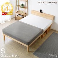 ベッド シングル 収納 すのこベッド ベッドフレーム 宮付き 高さ調節 コンセント付 木製 すのこベッドフレーム ベッド ローベッド スノコベッド シングルベッド