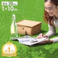 人工芝 ロール リアル人工芝 人工芝マット 幅1m×10m U字ピン 24本 庭 ベランダ ガーデニング 芝生