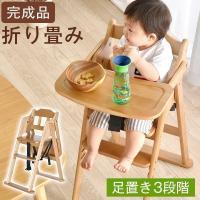 ベビーチェア ハイチェア キッズチェア テーブル付 木製 チェア 高さ調整 キッズチェアー 椅子 子供 キッズ ハイ チェア 子供用
