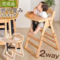 ベビーチェア ハイチェア ローチェア キッズチェア 木製 チェア 高さ調整  ベビーチェア ミニ 椅子 いす イス 子供 キッズ ハイ チェア ベビー 子供用