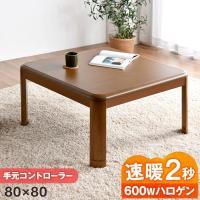 [送料無料] こたつ テーブル 正方形 80×80 ローテーブル ヒーター  ◆サイズ 外寸:幅80...