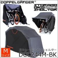 ●屋外保管でも自転車の劣化を抑える簡易型ガレージ、ストレージバイクシェルター!