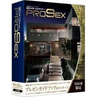 ●商品概要:住宅・建築プレゼンテーションソフト『3DマイホームデザイナーPRO9EX』に、解説書「3...