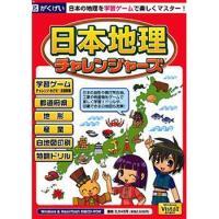 ●商品概要:楽しみながら日本の地理をマスターできるRPG風学習ゲームソフト