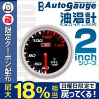 ★3%OFFクーポン配布中★ [送料無料/即日発送]  油温計は、エンジンオイルの温度が正常か否かを...