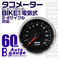★3%OFFクーポン配布中★ [送料無料/即日発送]  エンジンの回転数を知る!  レースなどで車の...