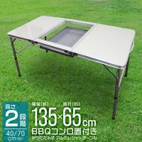 [送料無料/即日発送]  バーベキューコンロが設置できるアウトドアテーブルです。 軽量アルミ製+取っ...