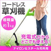 [送料無料/即日発送]  片手でラクラク!カンタン操作! 家庭で手軽にできるコンパクトな電動草刈機。...