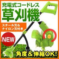 [送料無料/即日発送]  片手でラクラク!手軽でコンパクトな電動草刈機。  ヘッドの角度調整&ハンド...