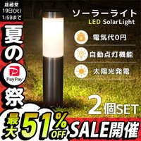 LEDソーラーライト LEDライト 自動点灯 ガーデンライト 2個セット 明るい 電球色 トーチライト ポールライト 誘導灯 太陽光充電