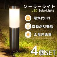 LEDソーラーライト LEDライト 自動点灯 ガーデンライト 4個セット 明るい 電球色 トーチライト ポールライト 誘導灯 太陽光充電