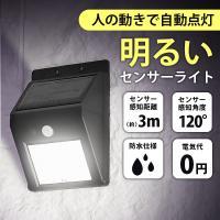 LEDソーラーライト センサーライト 人感 防水 玄関 30LED 3m 昼光色 防犯 自動照明 太陽光充電
