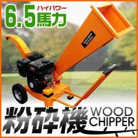 [送料無料]  小型なのに6.5馬力のパワフル設計。 約50mmの太めの枝も難なく粉砕します。  投...