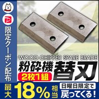 [送料無料/即日発送]  当店取扱い粉砕機(商品コード:AT065A)用の替刃です! 切れ味悪くなっ...