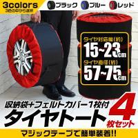 [送料無料/即日発送]  タイヤの持ち運びや収納するときに便利なタイヤトート4枚セット。  タイヤト...