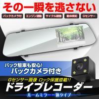 ハイビジョンの映像が撮影できるルームミラー型のドライブレコーダーです。 バックカメラ付属!   ●仕...