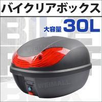 [送料無料]  大きすぎず小さすぎず丁度良いサイズ! 内容量は30Lでフルフェイスヘルメット1個と小...