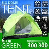 ★3%OFFクーポン配布中★ [送料無料/即日発送]  ファミリーに最適な6人用大型ドームテント。 ...