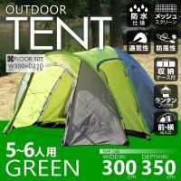 [送料無料/即日発送]  高機能を搭載しながら、徹底的にコストにこだわったテントです。  前室は荷物...