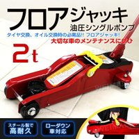 ★3%OFFクーポン配布中★ [送料無料]  小型、普通乗用車のタイヤ交換時に便利な油圧式のジャッキ...