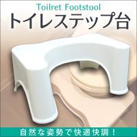 [送料無料/即日発送]  トイレで使える踏み台です。  洋式トイレでも、和式トイレの理想的な姿勢での...