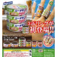 缶詰リングコレクション はごろもフーズ編 全6種フルコンプ ガチャ 指輪 リング