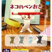 (予約)ネコのペンおき 全5種フルコンプ ガチャ (発売予定日 : 2020年9月)