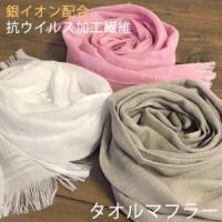 タオルマフラー Agガーゼ 送料無料 日本製 銀イオン配合 抗ウイルス加工繊維