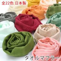 タオルマフラー UVケア No.1〜19 紫外線対策 日本製