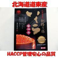 近海の鮭の卵をほぐし、醤油・みりんで漬込んだ、北海道を代表する水産加工品です。  HACCP管理方式...
