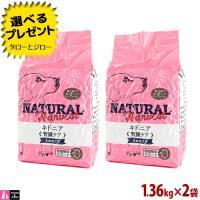 NATURAL Harvest 正規品 ドライフード ドッグフード 全犬種 成犬用 食事療法食 腎臓...